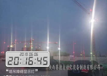 案例-重庆住宅建设工地-中光强A/B型双灯光系统